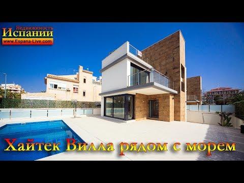 Недвижимость в испании и цены видео