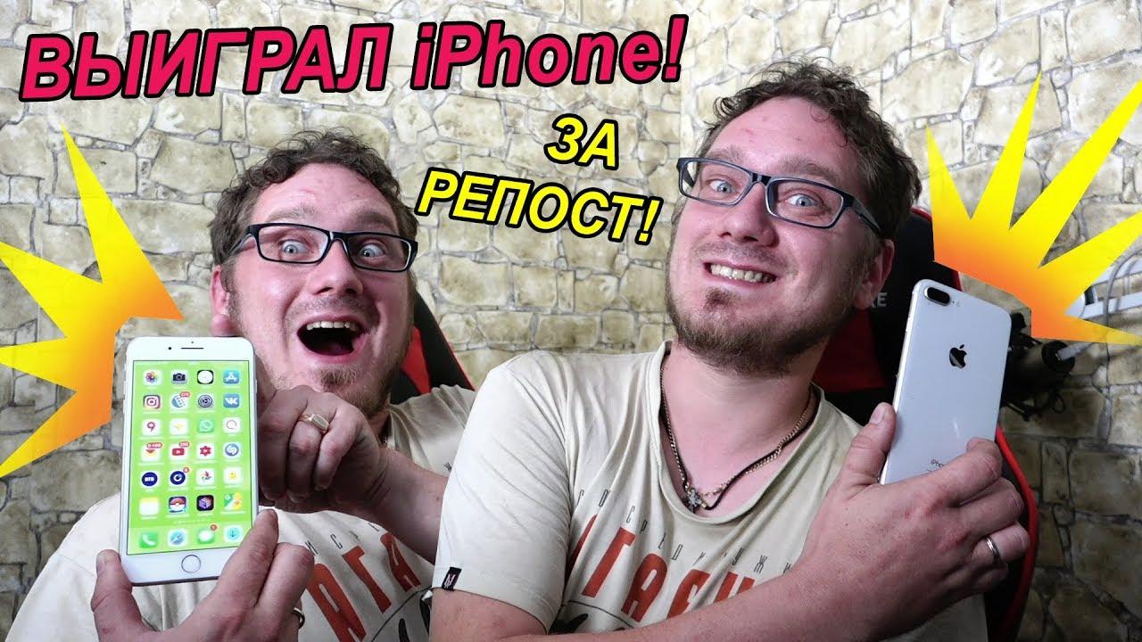 Как я выиграл iPhone X за репост, но потерял 300 рублей! (Лох-Патруль)