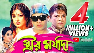Strir Morjada | Shakib Khan | Amin Khan | Moushumi | Bobita | Bangla New Movie 2016 | CD Vision