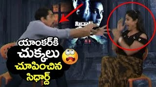 Hero Siddharth SCARED Anchor in Gruham movie interview | Filmylooks