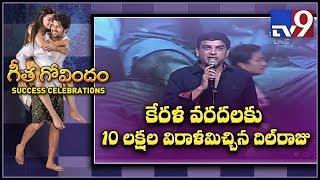 Dil Raju announces 10 lakhs to flood-hit Kerala || Geetha Govindam Success Celebrations
