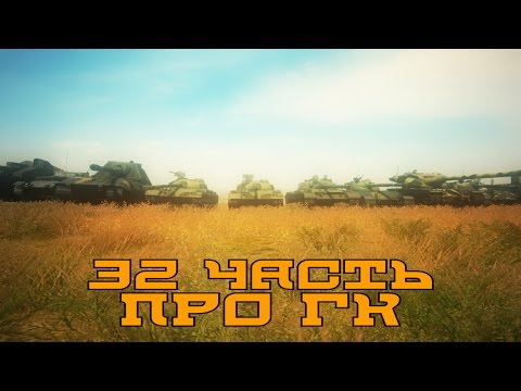 Вся правда о World of Tanks #32 Про ГК