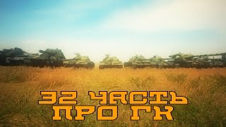 "Вся правда о World of Tanks #32 ""Про ГК"""