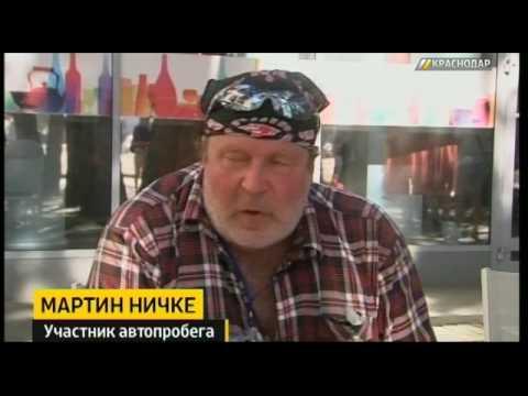Участники автопробега Берлин — Москва побывали в Краснодаре