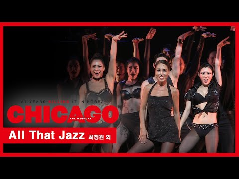 Download Lagu 뮤지컬 '시카고' 2021 프레스콜 'All That Jazz' - 최정원 외.mp3