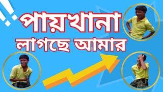 Paykhana Lagse Amar | Model Sumon | Director-Md Nasir | Nasir Media