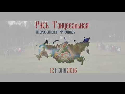 """Флэшмоб """"Русь Танцевальная"""" от DanceMasters"""