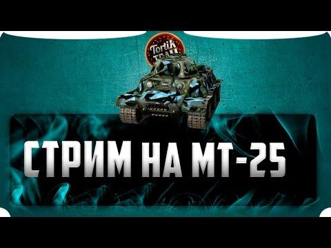 WoT Blitz Stream обкатываем MT-25