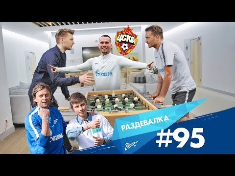 «Раздевалка» на «Зенит-ТВ»: выпуск №95