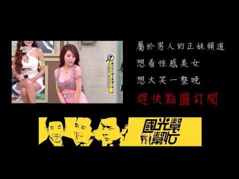 【最多正妹的頻道】國光幫幫忙  趕快訂閱!!!