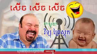 Radio Preysdok វិទ្យុព្រៃស្តុក