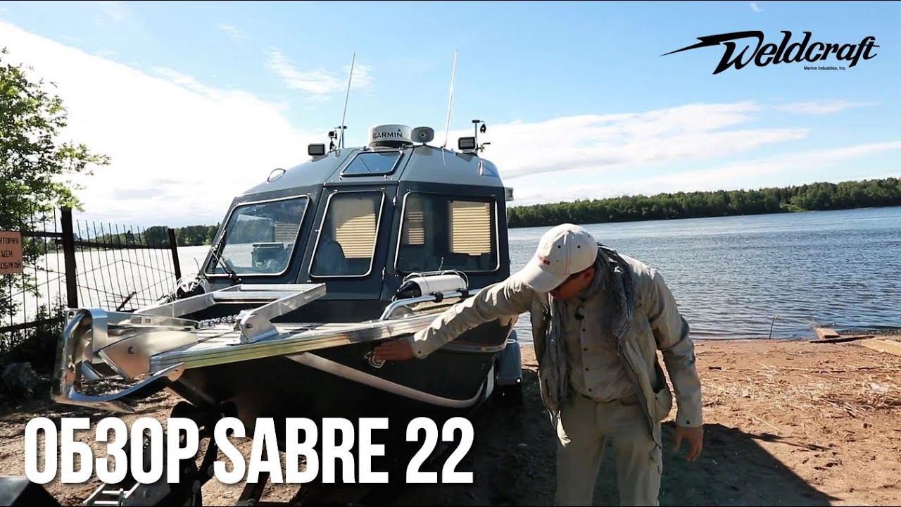 Мощный водомет для мелководья | Катер из алюминия 22 Sabre Weldcraft | Обзор катера
