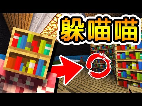 Minecraft 躲貓貓捉迷藏 !! 各種玩弄巧克力 | 書櫃の超隱密角落