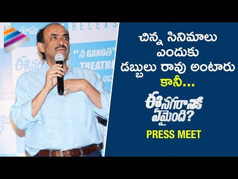 Suresh Babu about Upcoming Directors and Talent in Tollywood | Ee Nagaraniki Emaindi Movie PressMeet