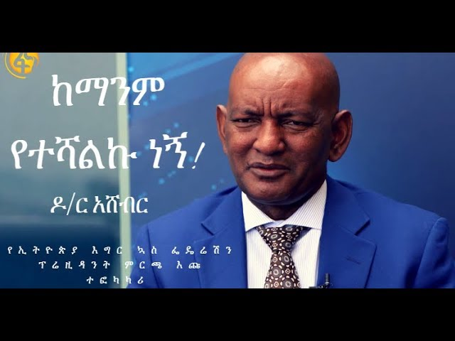 Ethiopia: Dr Ashebir Weldegiorgis Speaks About Ethiopian Football Federation