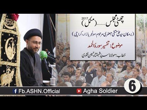 6th Majlis aza 1439 by Mualana Shahenshah Hussain Naqvi