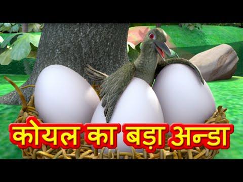 Moral Stories in Hindi - Koel's Big Egg thumbnail