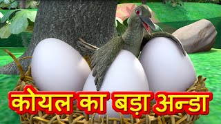 Moral Stories in Hindi - Koel