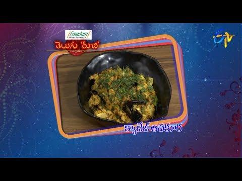 Cabbage Aavakura | Telugu Ruchi | 1st November 2018 | ETV Telugu