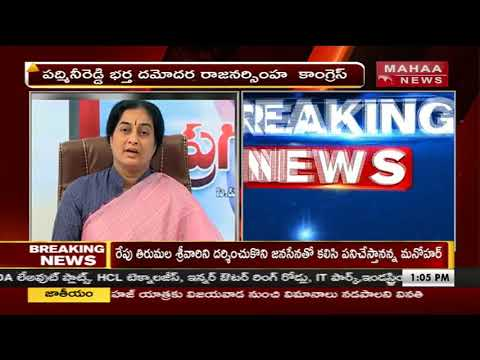 Twist in TS Politics | Dhamodar Raja Narsimaha's Wife Padmini Reddy Joins  BJP Party | Mahaa News