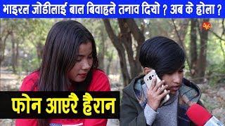 भाइरल जोडीलाई बाल बिवाहको तनाब, अब के गर्लान् ? फोन आएरै हैरान || Viral Jodi, Bakhat and Prativa