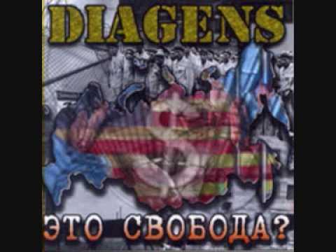 Diagens - Фортуна
