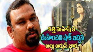 Allu Arjun Wife Shocking Comments On Kathi Mahesh | Allu Arjun Wife Sneha Reddy | TTM