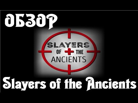 Dota 2 | Обзор кастомки Slayers of the Ancients |