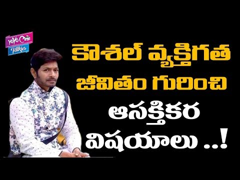 Kaushal UnKnown Story Revealed | Kaushal Army | Bigg Boss 2 Telugu Winner | YOYO Cine Talkies