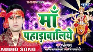 माता रानी के हिट भजन Ravi Raj Chaubey Maa Pahadawaliye Bhojpuri Hit Mata Bhajan 2018
