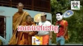 អាតេវទៅនៅវត្ត funnyvids funny video By The Troll Cambodia