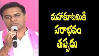 మహా కూటమికి పరాభవం తప్పదు: కేటీఆర్ | KTR Speech at Vemulawada
