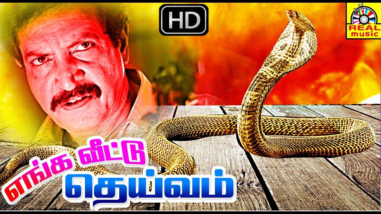 Super Hit Tamil Full Movie | ENGA VETTU DEIVAM |  Nizhalgal Ravi , Sithara & sathyakala