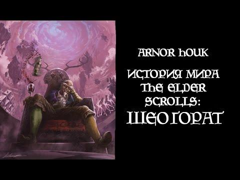 История мира The Elder Scrolls - Шеогорат