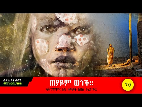 Fidel Ena Lisan : ፊደል እና ልሳን With Habtamu Seyoum  Episode 70