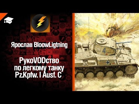 Легкий танк Pz.Kpfw. I Ausf. C - рукоVODство от Bloowlightning [World Of Tanks]