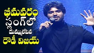 Vijaya Devarakonda Full Massy Speech at #Taxiwaala Grand Success Meet | Filmylooks