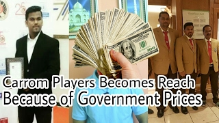 Carrom Players Becomes Rich Because of Government