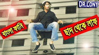 New Bangla Funny Video | Funny Roof Jump | New Video 2018 | Dr Lony Bangla Fun