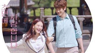 김재경, '백수 남친' 구자성과 데이트에 룰루♬ 《The SoS》 초면에 사랑합니다 EP14