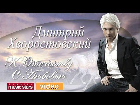 Дмитрий ХВОРОСТОВСКИЙ — К ОТЕЧЕСТВУ С ЛЮБОВЬЮ