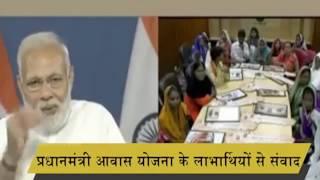 PM Modi's interacts with Pradhan Mantri Awas Yojana beneficiaries across the country through video