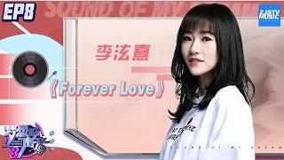 [ CLIP ] 最完美声线惊动导师团!李泫憙改编《Forever love》《梦想的声音3》EP8 20181214 /浙江卫视官方音乐HD/