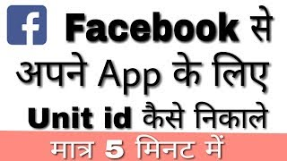 How To Generate Ad Unit Id In Facebook Account   Get Ads For Android Apps