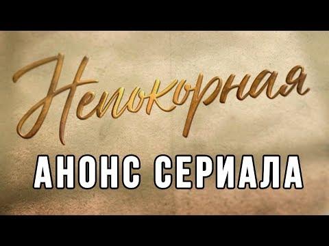 Анонс сериала Непокорная, трейлер