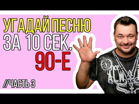 УГАДАЙ ПЕСНЮ ЗА 10 СЕК   ХИТЫ 90-х // ЧАСТЬ 3