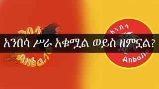 ESAT Addis Abeba - Anbasa City Bus Documantary November 2018