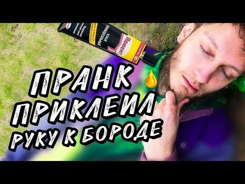 ПРИКЛЕИЛ РУКУ К БОРОДЕ | ПРАНК