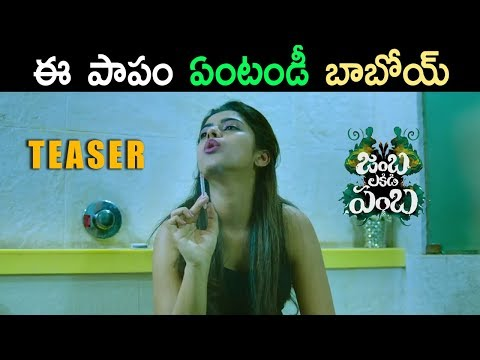 Jambalakidi Pamba Movie Teaser Official 2018 - Latest Telugu Movie 2018 - Srinivas Reddy