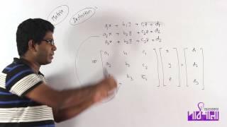 01. Definition of Matrices | ম্যাট্রিক্স এর সাধারণ আলোচনা | OnnoRokom Pathshala